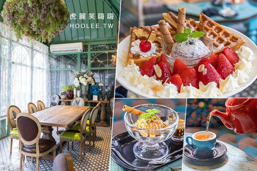 寶德旺法國茶坊(屏東)夢幻聚餐好去處!經典瑪黑茶配鬆餅,還有特製泰式椰奶雞丁套餐