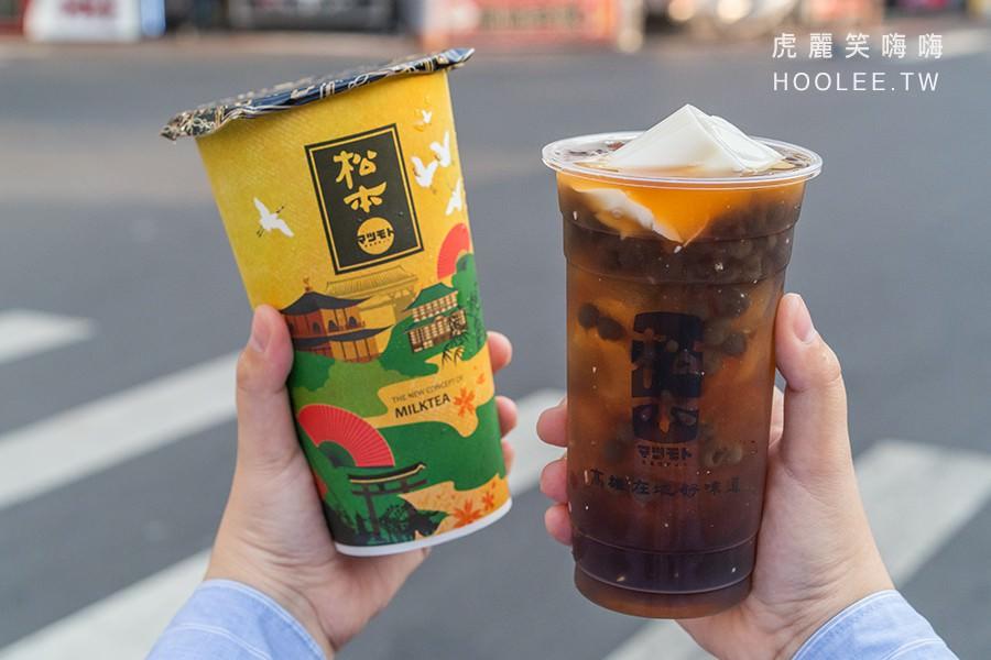 松本鮮奶茶(高雄)平價飲料推薦!超濃厚紅茶牛奶,咀嚼控必加黑糖QQ及奶酪