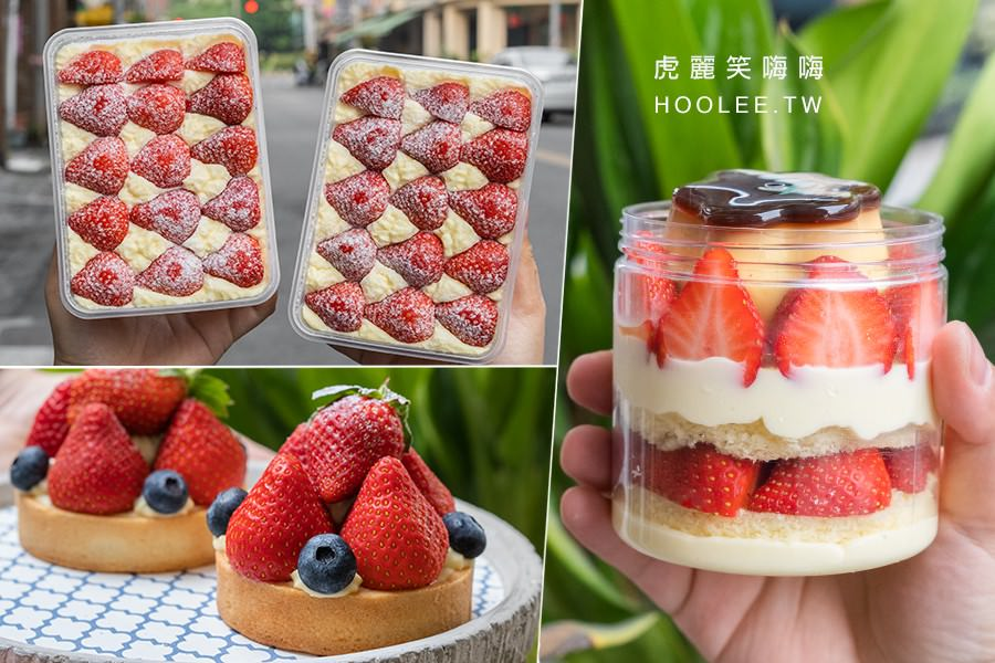 UMAI手作甜點(高雄)甜食控推薦!超療癒草莓乳酪盒,季節限定可愛草莓布丁罐罐