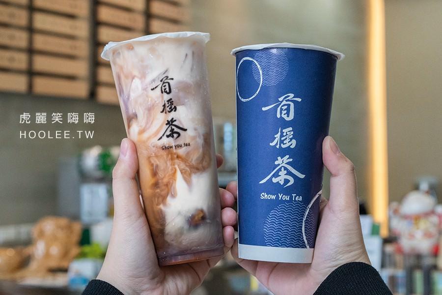 首搖茶(高雄)二代茶廠直營飲料店!必喝特調輕檸普洱,奶茶控最愛漸層火烤拿鐵
