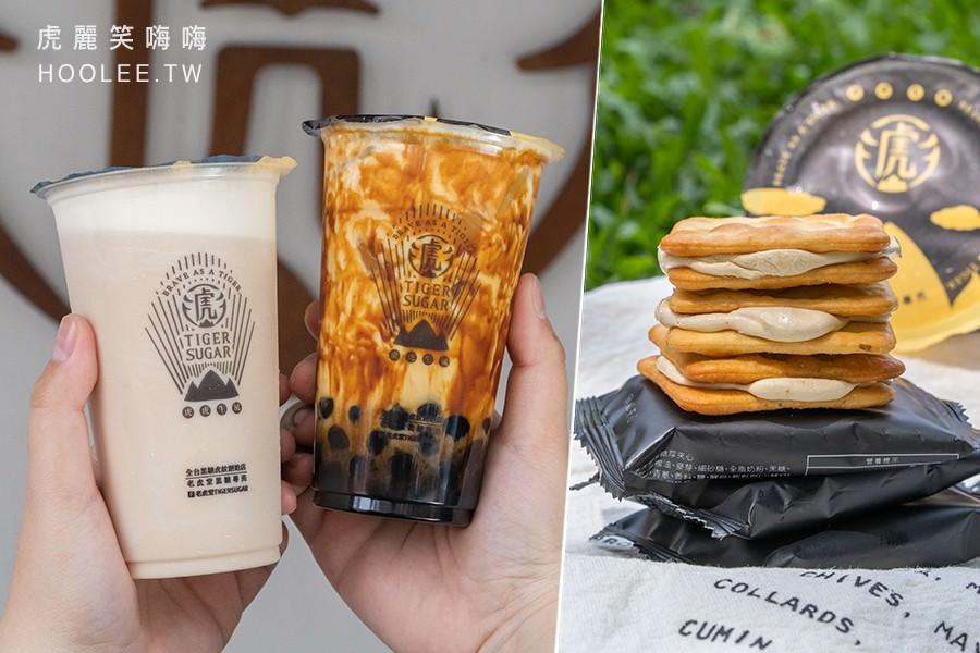 老虎堂 新崛江店(高雄)人氣排隊飲料!必喝黑糖波霸厚鮮奶,新推出黑糖厚夾心餅乾