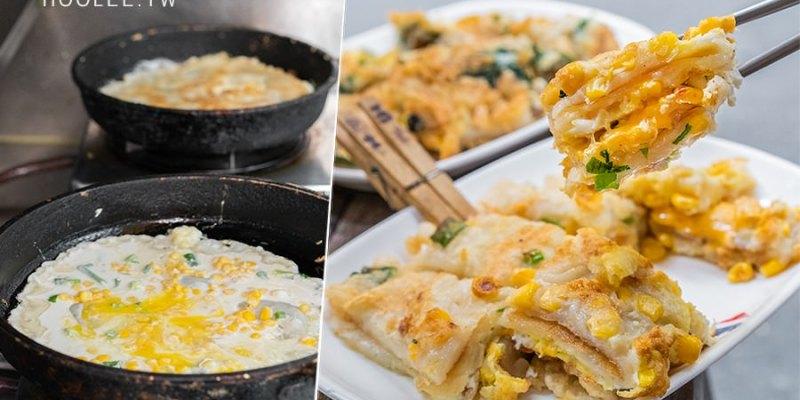 王媽媽早餐店(高雄)古早味粉漿厚蛋餅!推薦必點軟Q起士玉米,還有中式九層塔口味