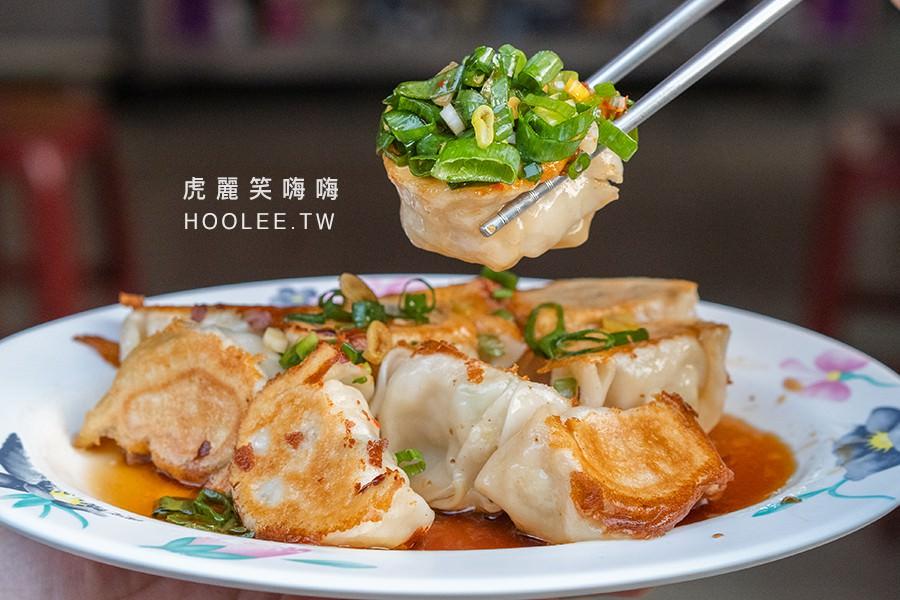 金龍水煎餃(高雄)平價銅板小吃!現煎金黃微酥水煎餃,搭配蔥辣醬油更夠味