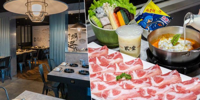 貳堂火鍋(高雄)療癒鍋物新品推出!金盞雲朵味噌鍋與元氣蔬食,可以自己倒牛奶DIY