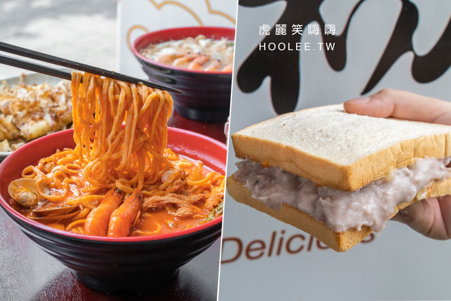 Hen可味(高雄)隱藏大樓的早午餐店!激推爆漿芋香起司吐司,酸辣開胃的泡菜鍋燒麵
