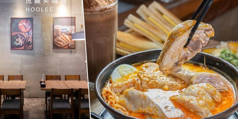 老巴剎(高雄)新加坡風味美食!首推南洋叻沙雞腿麵,搭配恐龍美祿及咖椰吐司超滿足