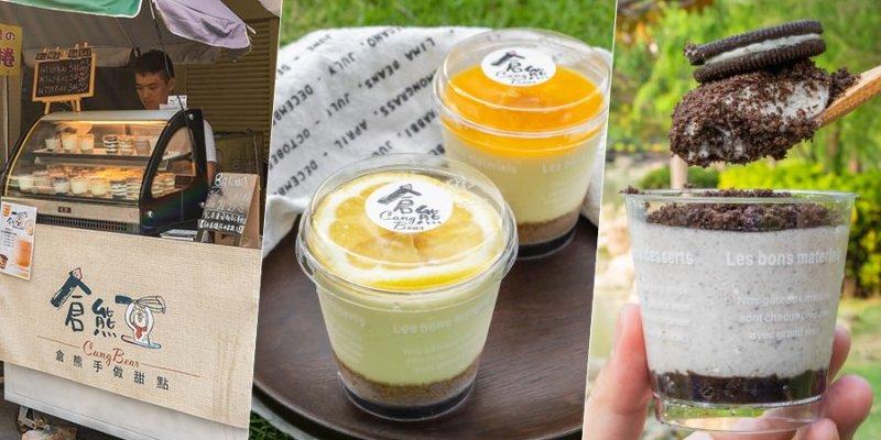 倉熊手作甜點(高雄)可愛獨享杯!螞蟻人最愛OREO乳酪杯,必吃季節限定芒果口味