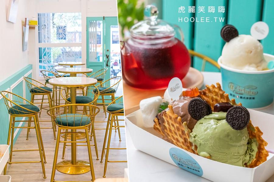 阿法義式冰淇淋(高雄)鹽埕散步美食!夢幻藍綠色冰淇淋店,超推70%巧克力的驚奇派對