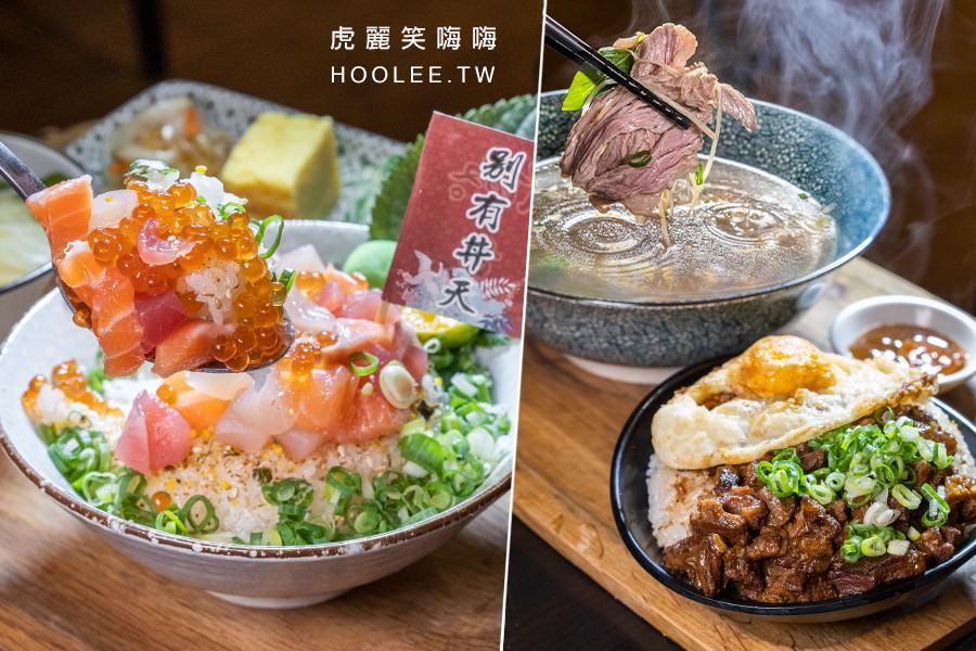 做夢日の作(屏東)晚餐宵夜好去處!平價浮誇啵啵生魚丼飯,銷魂爆漿炸蛋牛燥飯