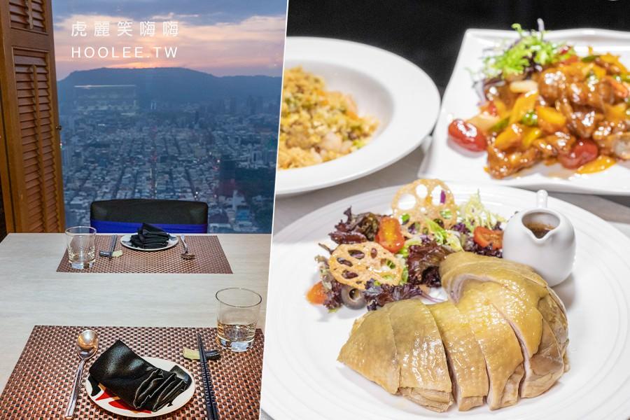 融中式新作(高雄)城市裡的景觀餐廳!兩個人也能輕鬆小聚,必點酸甜溜鴨片和香芋西米露