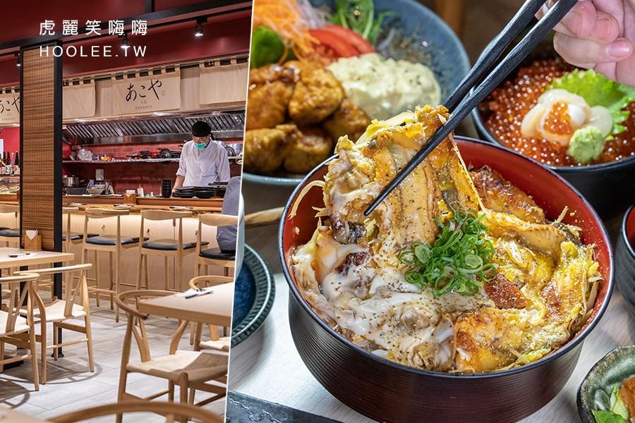 あこや太羽魚貝料理(高雄)漢神巨蛋美食!日本職人手作料理,必吃柳川風鰻魚丼飯及北海道𩸽魚定食