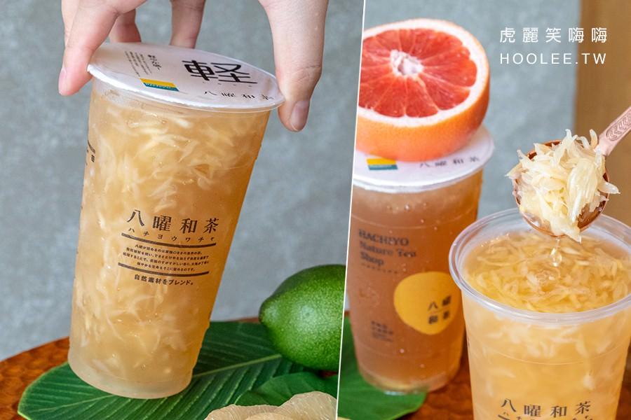 八曜和茶(高雄)小清新日系風飲料店!新品必喝柚粒柚粒烏龍茶,超涮嘴的麻豆文旦柚果肉