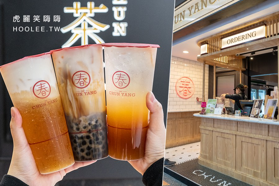 春陽茶事(高雄)復古風人氣飲料店!超受歡迎必喝檸檬蜜烏龍,咀嚼控推黑糖珍珠鮮奶茶