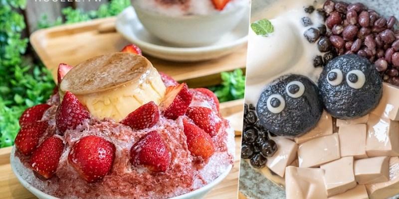 冰屋(高雄)季節限定草莓刨冰!超療癒銀波布丁聯名口味,爆可愛甜點奶茶黑啵啵