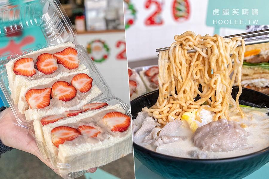 原味輕食早餐(高雄)滿滿都是芋頭!隱藏版芋頭牛奶鍋燒意麵,餐車限定芋頭草莓三明治