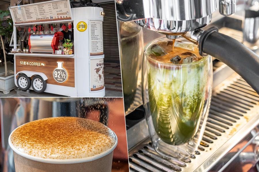 92度半咖啡 興中號(高雄)可愛咖啡車新開幕!必喝京都宇治抹茶拿鐵咖啡,療癒推薦特級黑糖歐蕾
