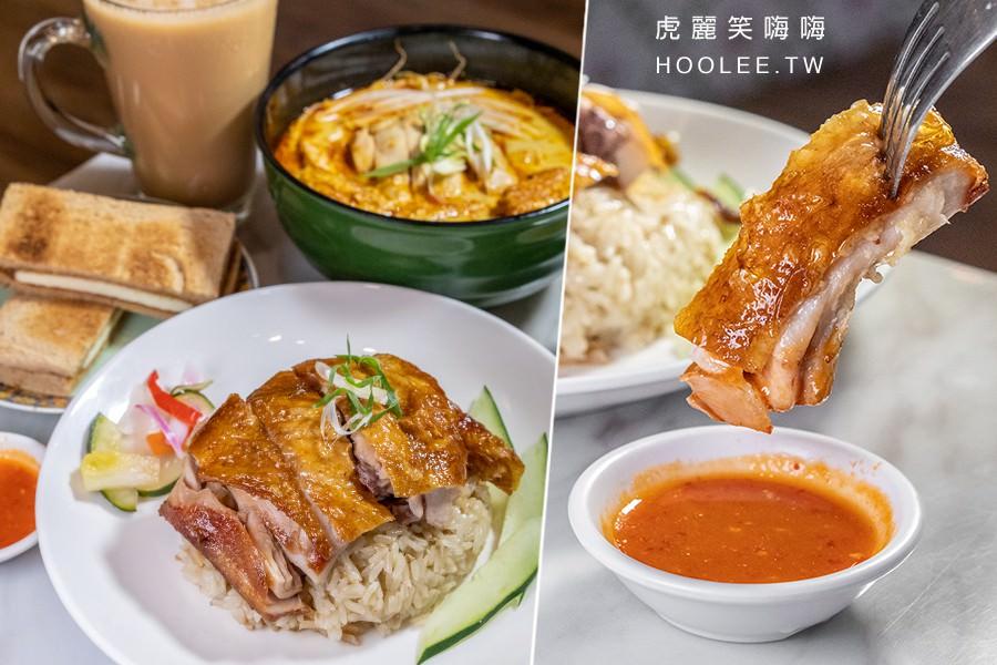 南洋食府 鋭記(高雄)新加坡風味料理推薦!金黃微酥的酸辣燒雞飯,必點海鮮叻沙麵及咖椰吐司