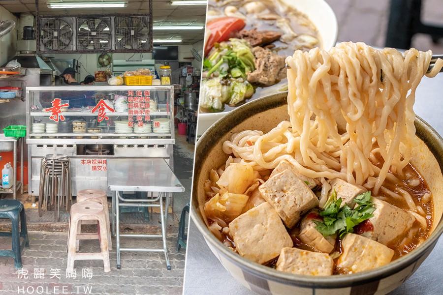 歡喜素食(高雄)文藻隱藏版麵店!激推麻辣臭豆腐蓋麵,清爽的紅燒拉麵