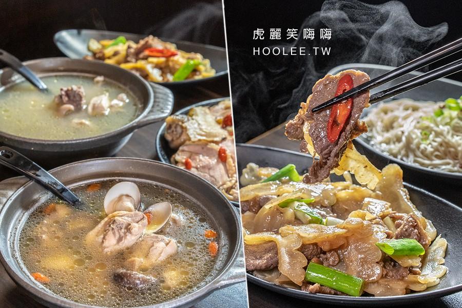 大院子迷你土雞鍋(高雄)單人獨享雞湯鍋!香菇蛤蜊雞配麵線,熱炒蜜汁雞和苦瓜牛肉