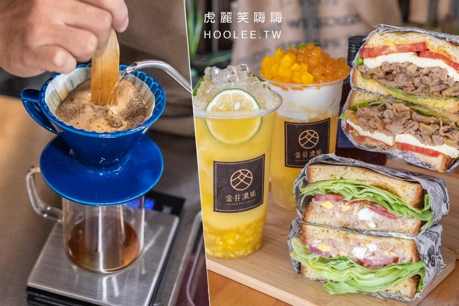 金井濃味咖啡(高雄)鳳山工業風咖啡店!燒肉三明治配手沖咖啡,甜點推薦熔岩花生丹麥