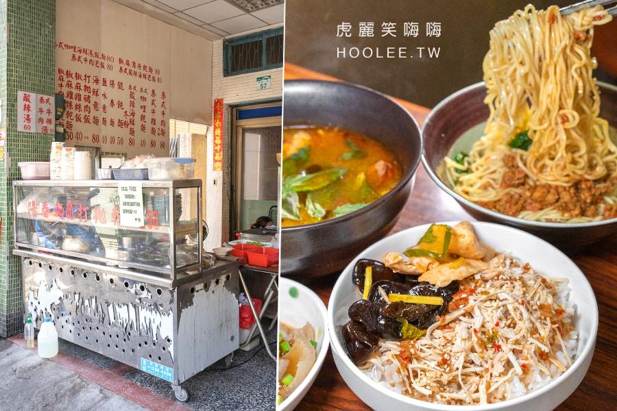 中泰傳統陽春麵(高雄)光華夜市旁人氣餐館!必點泰式打拋豬乾麵,酸甜辣的椒麻雞絲飯