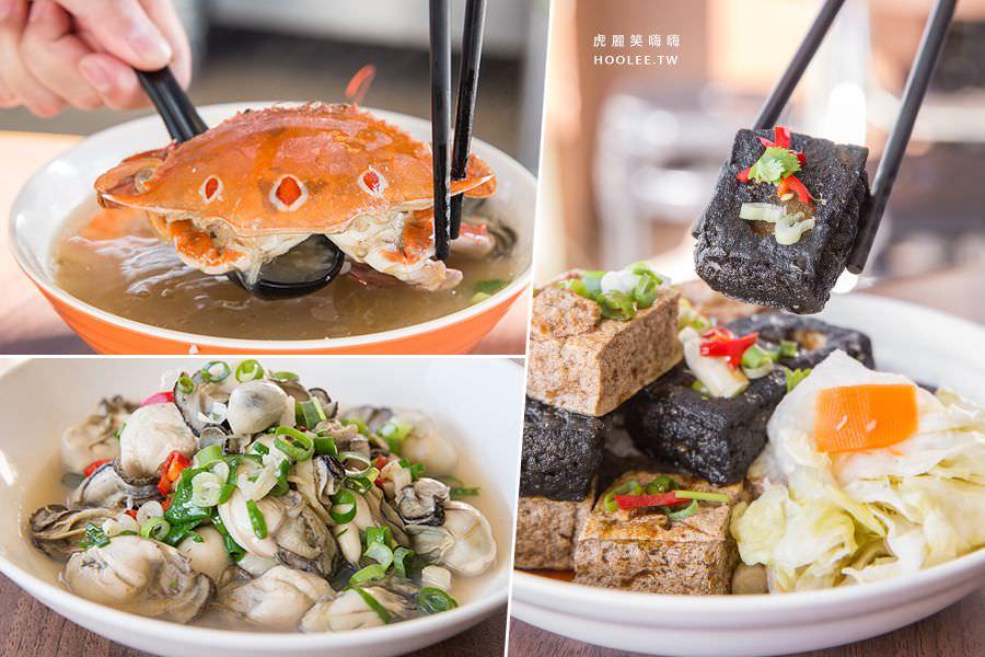 黑白兩道(高雄)黑嚕嚕脆皮豆腐,嘴饞必吃!超霸氣螃蟹海鮮粥