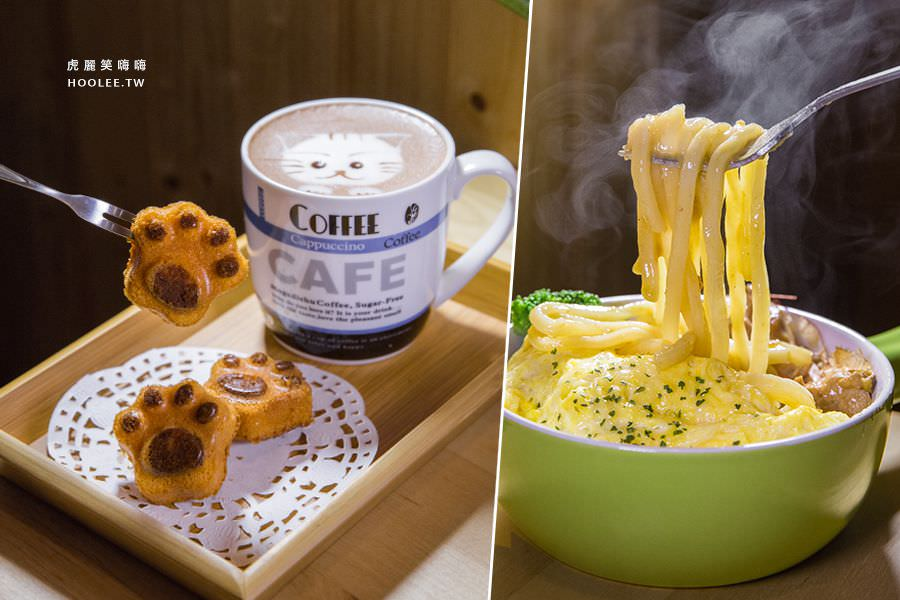 Awake Coffee(高雄)超萌的貓爪蛋糕,可愛咖啡店!美味雙醬咖哩