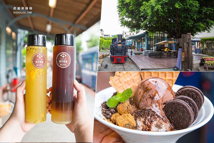 枝仔冰城糖鐵販賣站(高雄)旗山車站限定冰品!吃貨的美食小旅行