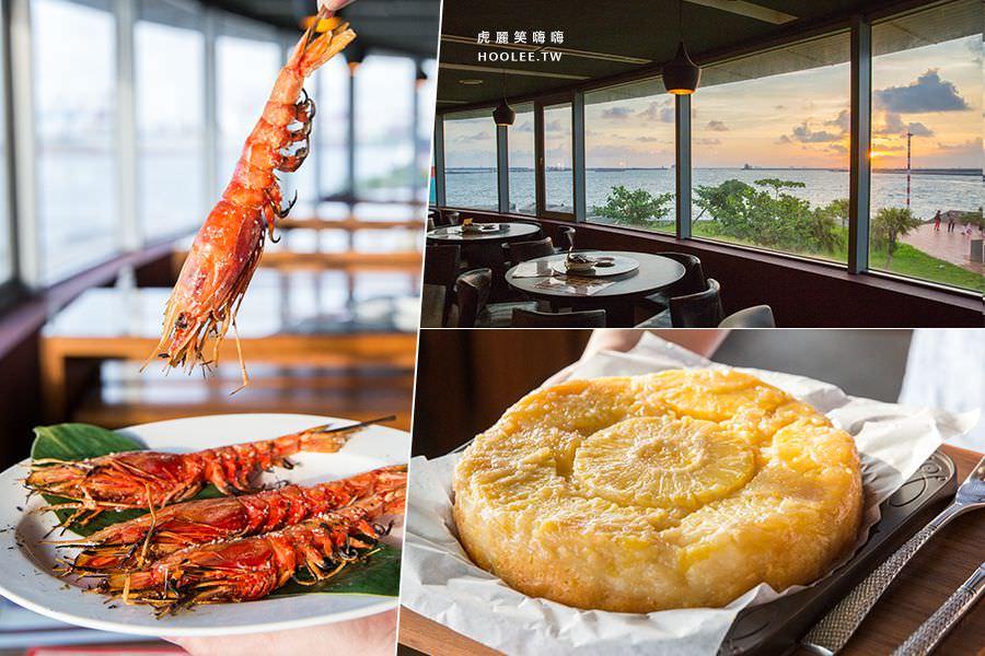 小紅食堂(高雄)高字塔360度旋轉餐廳,紅毛港約會景點!吃限量海味配甜點