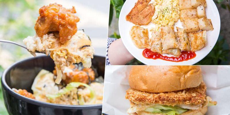 田揚早午餐(高雄)文化中心美食推薦,平價早午餐!中西式一次滿足