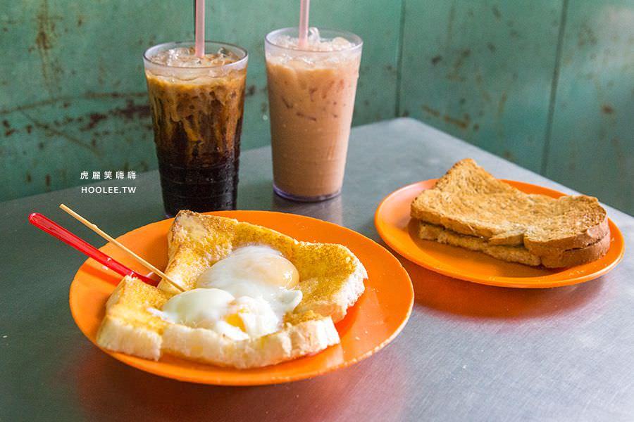 多春茶座(檳城)60年炭火麵包小吃攤,美食推薦!必吃半熟雞蛋土司配咖啡