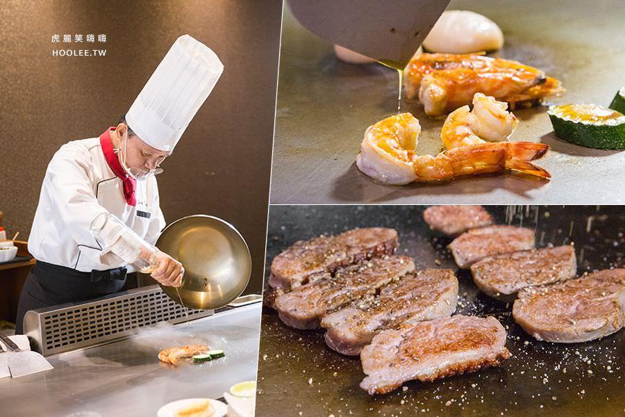 松悅鐵板燒(高雄)主廚特製雙人海陸套餐,獨家私房美味!推薦必吃櫻桃鴨胸