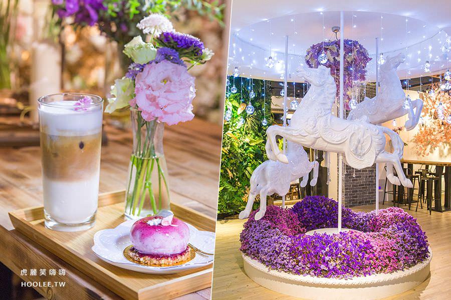 CandyFloss Flower&Caf'e(高雄)棉花糖花藝甜點,午茶美店!超夢幻旋轉木馬