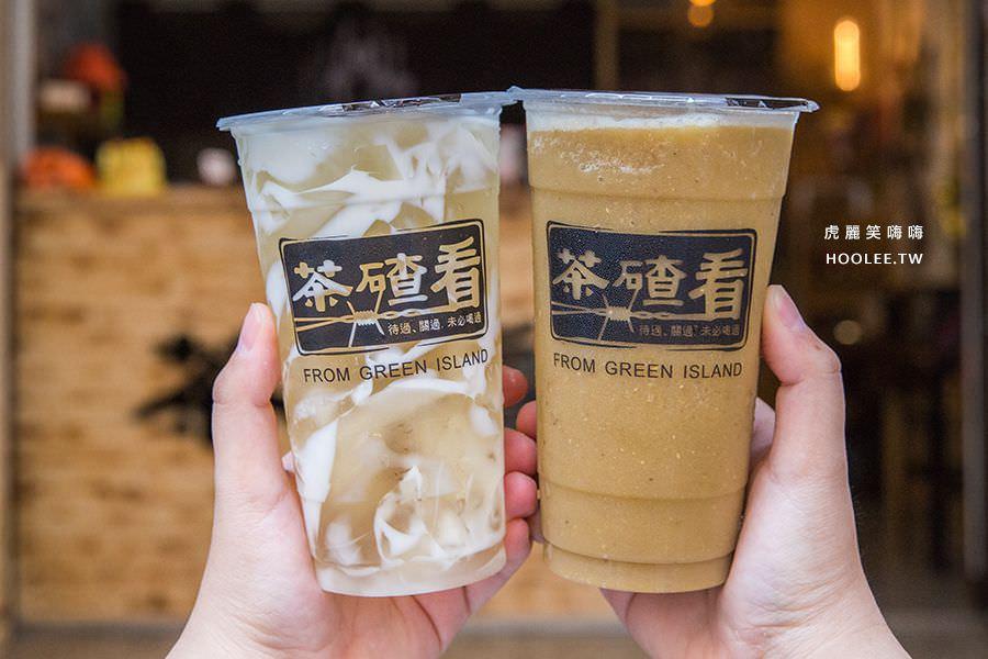 茶碴看 綠豆冰沙專賣(高雄)超綿密綠豆沙牛奶,清涼消暑!4款必喝飲品推薦