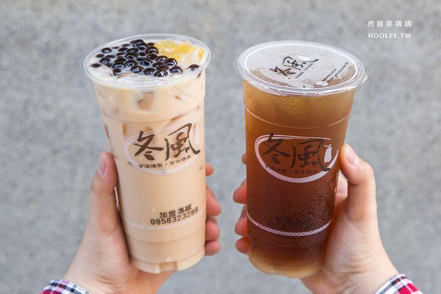 冬風茶飲(台南)咀嚼控最愛3Q鮮奶茶,5款必喝推薦!超消暑古早味冬瓜茶