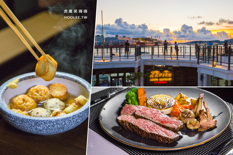 22號碼頭海景餐廳(高雄)無敵夕陽海景美店,約會首選!必吃炭烤牛排與日式關東煮