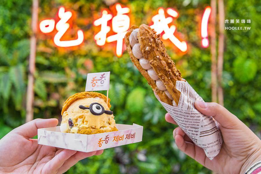 吞吞手作泡芙(高雄)繽紛可愛冰淇淋甜點,夢幻美店!超人氣18cm閃電泡芙