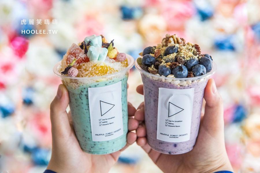 果菓森林(高雄)夢幻的彩色燕麥杯,甜點推薦!必吃酸酸甜甜花朵草莓塔