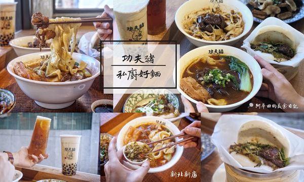 【新北新店區】 隱藏在巷弄中的『功夫豬私廚好麵』結合手搖飲料成為台灣首創!一到用餐時間可是人滿為患!