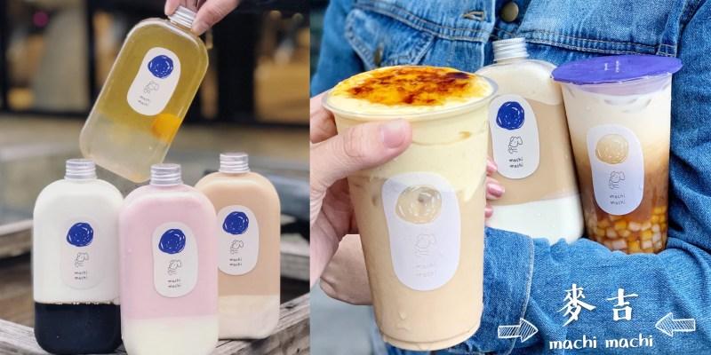 【台北東區】麥吉machi machi 東區超紅IG打卡飲料店