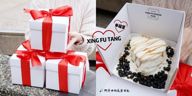 【新竹美食】幸福堂新上市的禮物盒愛心造型舒芙蕾 一份115元起 送禮自吃兩相宜