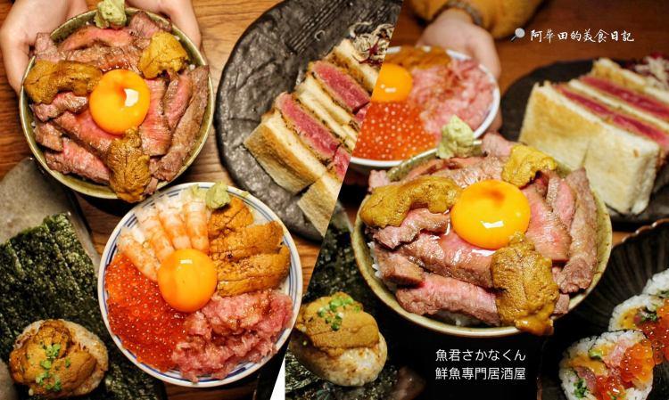 【台北大安區】魚君さかなくん鮮魚專門居酒屋 必點招牌四色丼、UNIKU 高CP值