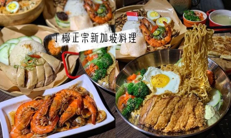 【苗栗頭份】丁椰正宗新加坡料理。豐盛南洋風味。免費加飯、加麵。尚順廣場多一個聚餐好去處