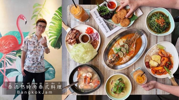 【台北美食】BANGKOKJAM 泰過熱時尚泰式料理。置身於熱情曼谷城市的感覺台北信義。ATT4FUN