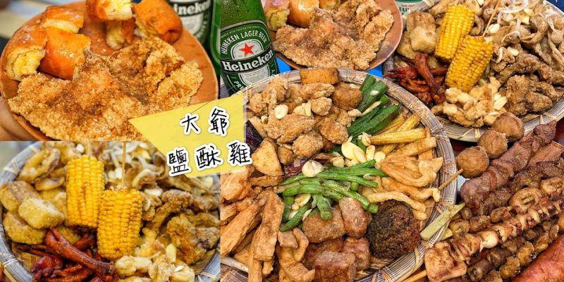 【新竹美食】大爺鹽酥雞雙爐油炸技術炸得不油不膩、有內用座位、下班後小酌好去處