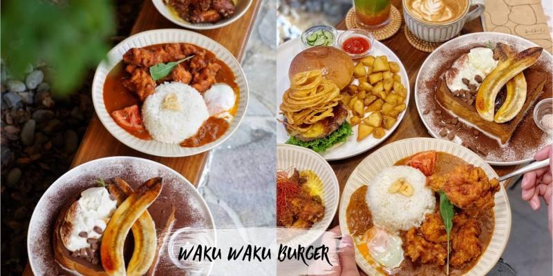 【台北美食】Waku Waku Burger わくわく信義區必吃早午餐。日式文青質感店。推薦日系漢堡、咖哩飯、法式吐司