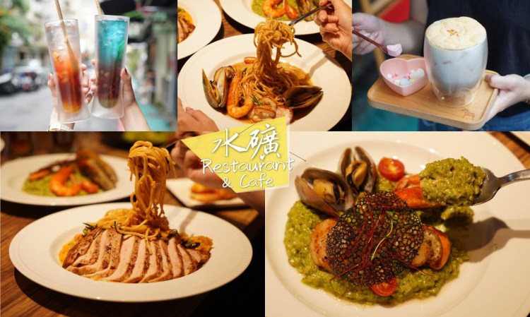 【台北美食】水礦Restaurant & Cafe。東區必吃。義大利麵、燉飯料理、輕食下午茶。