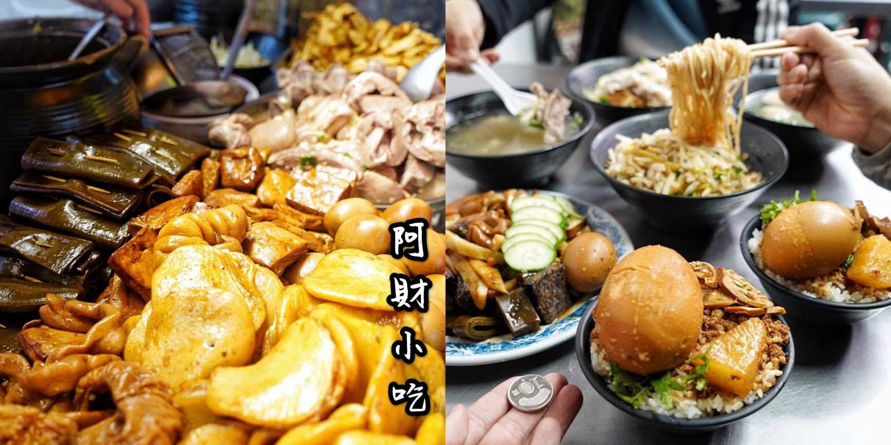 【新竹美食】阿財小吃。湖口必吃美食之一,平價又美味,隱藏版鵝蛋滷肉飯超浮誇,鄰近湖口火車站。