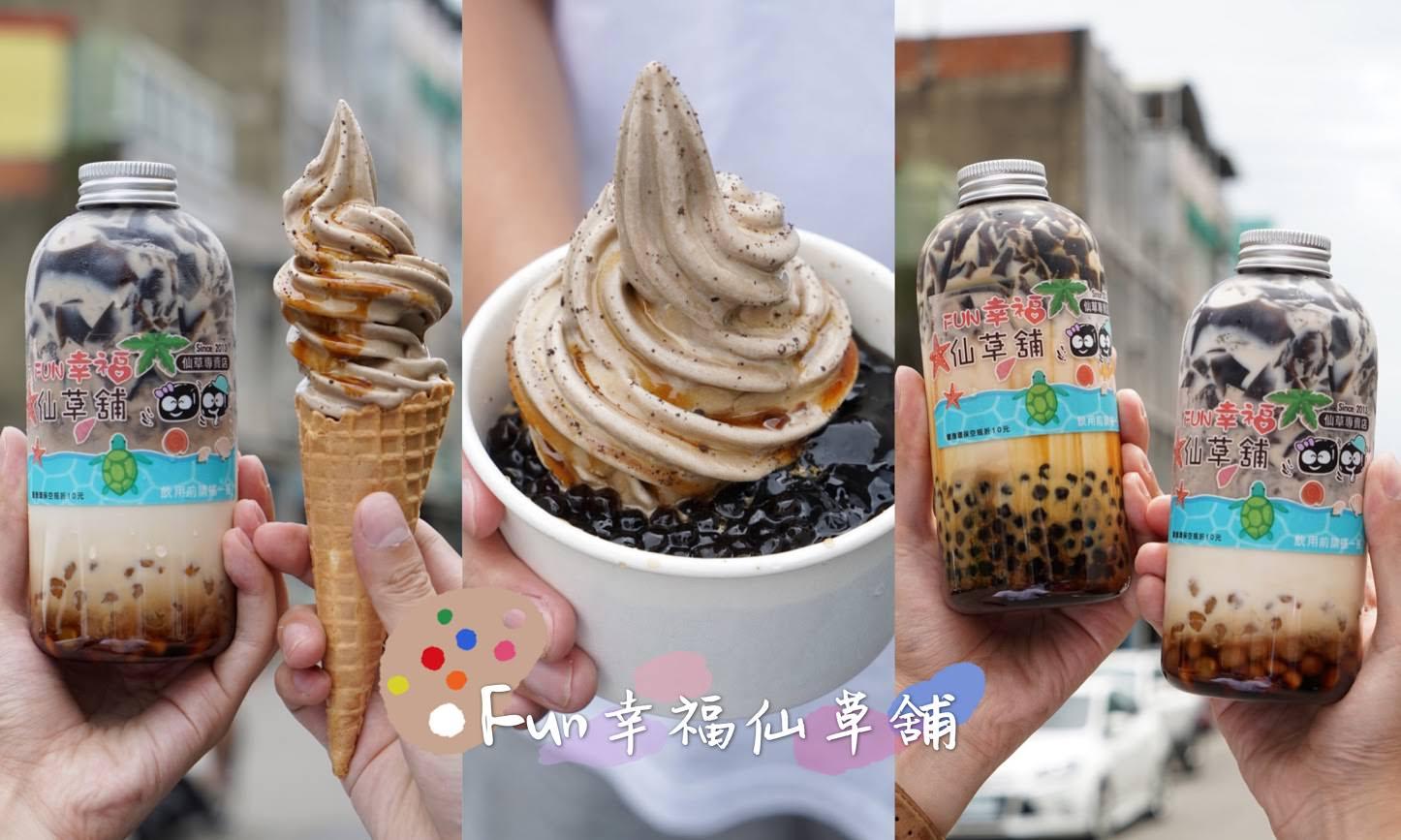 【苗栗頭份】Fun幸福天然手作仙草舖。IG爆紅打卡飲料。推薦新品『仙草霜淇淋』給各位,快來一支消暑吧!