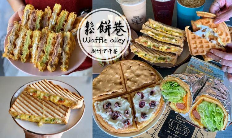 【新竹美食】高CP值平價美味鬆餅『鬆餅巷』20多種口味,必點蔓越莓乳酪鬆餅(早午餐/下午茶/輕食/咖啡)
